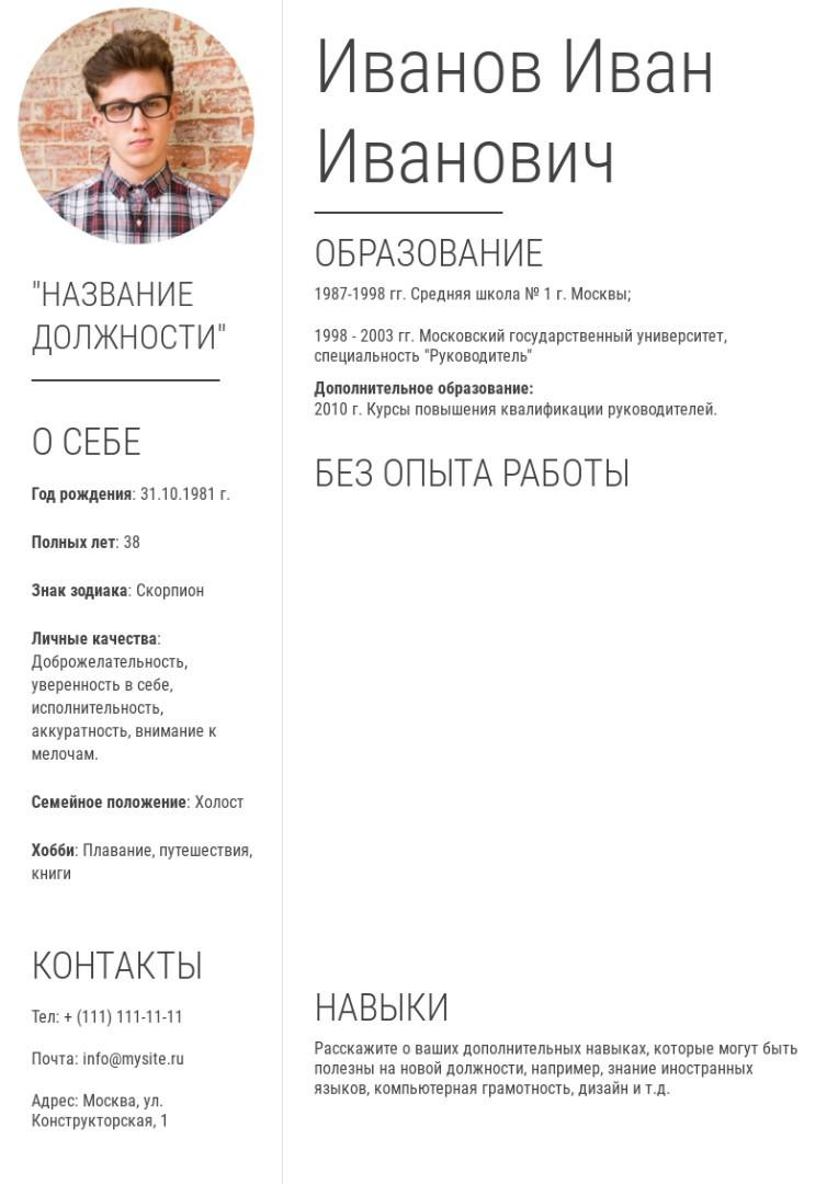 Работа для студента без опыта работы девушке елизавета зайцева