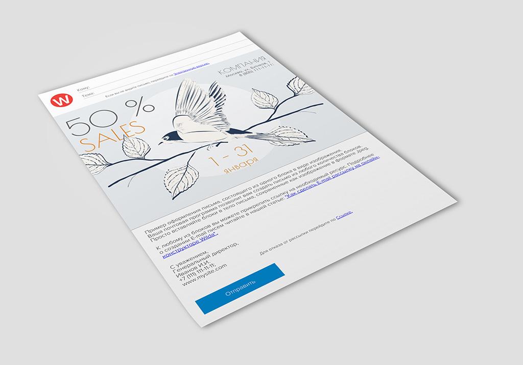 Как сделать письмо для E-mail рассылки на онлайн-конструкторе Wilda